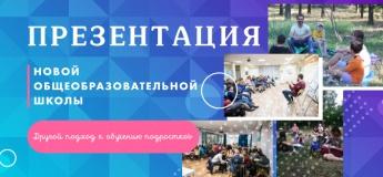 Презентация новой общеобразовательной школы в Одессе