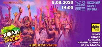 Международный Фестиваль красок Холи 2020