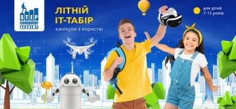 Канікули з користю: Літній IT-табір для дітей 7-15 років