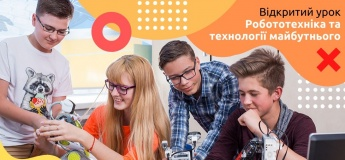 """Відкритий урок """"Робототехніка та технології майбутнього"""" для дітей 7-14 років"""
