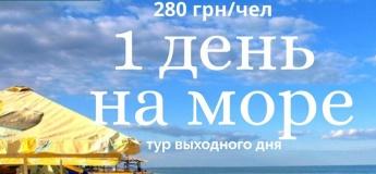 1 день на море