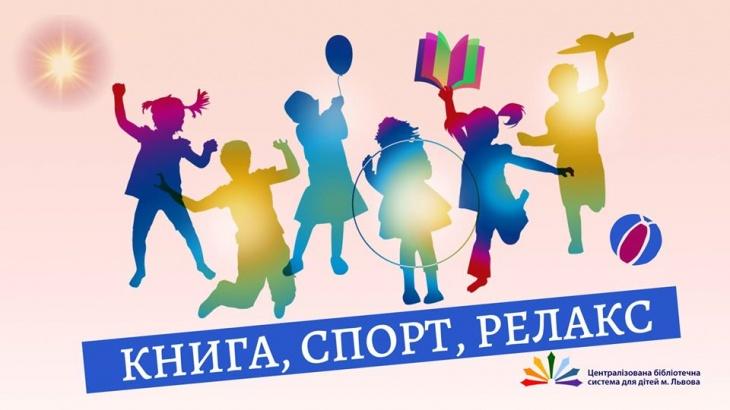 Літня енерджі-програма «Книга, спорт, релакс»
