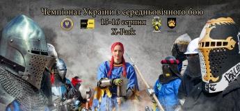 Чемпионат Украины по средневековому бою