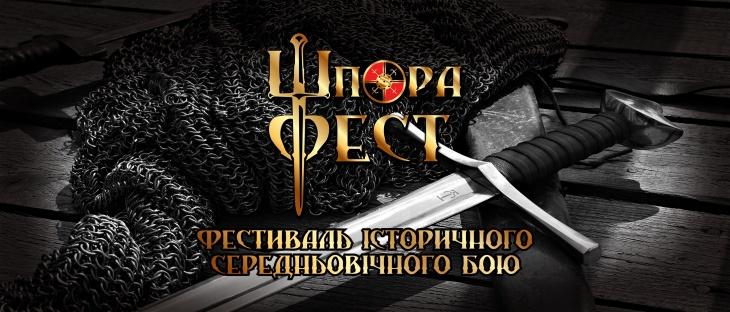 """Рыцарский фестиваль """"Шпора фест"""""""
