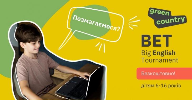 Онлайн-турнір з англійської для школярів від Грін Кантрі