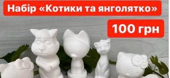 Шок-ціна - лише 100 грн за будь-який набір для хлопчиків та дівчаток!