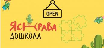 Триває набір в 2 філії приватного ліцензованого садочка Яскрава доШкола / Bright Preschool