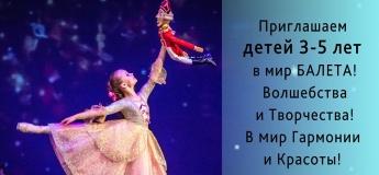 Приглашаем детей 3, 4 и 5 лет в Харьковскую хореографическую школу