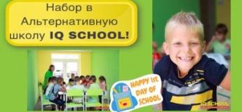 Набор в Альтернативную Школу IQ SCHOOL
