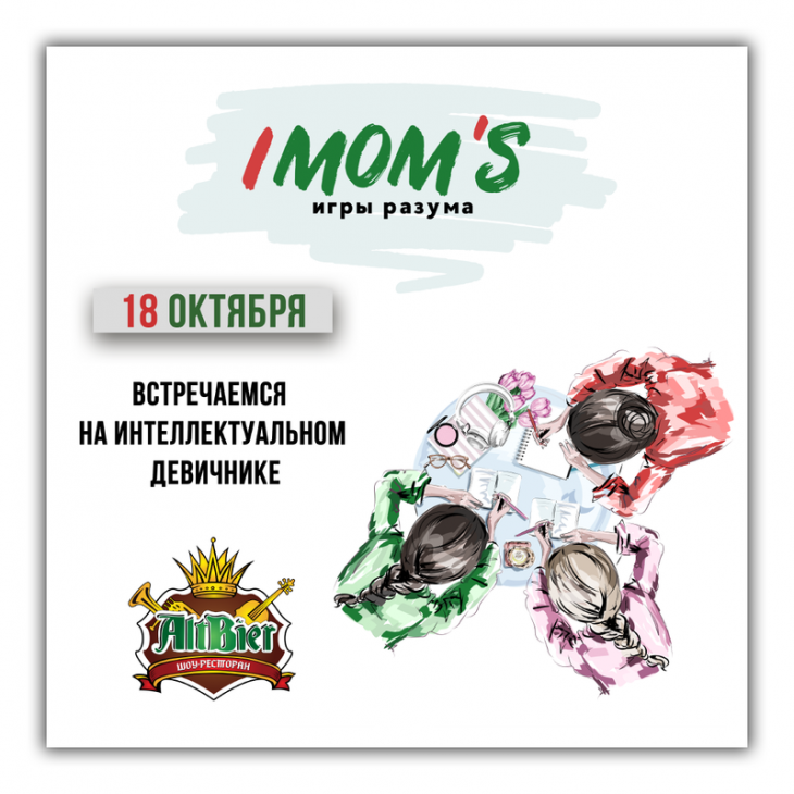 Игры Разума Imom's