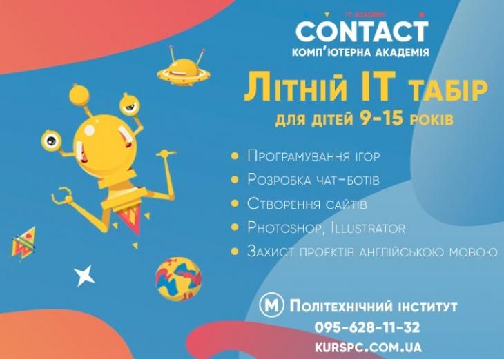 Літній IT табір Дитячої IT Академії CONTACT