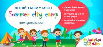 Летний лагерь Джерело Summer city camp