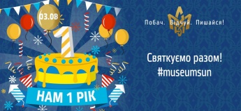 """День народження музею """"Становлення української нації"""""""