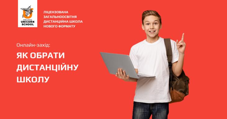 Онлайн-мероприятие: Как выбрать дистанционную школу