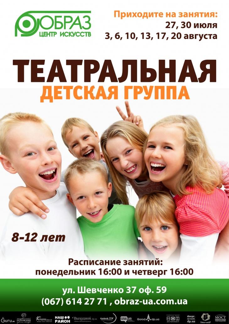 Театрально-речевая группа для детей
