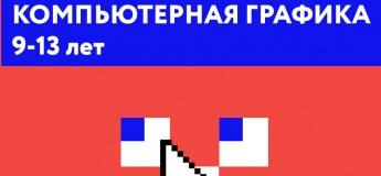 ОНЛАЙН КУРС «КОМП'ЮТЕРНА ГРАФІКА» річної курс дітям від 9 років