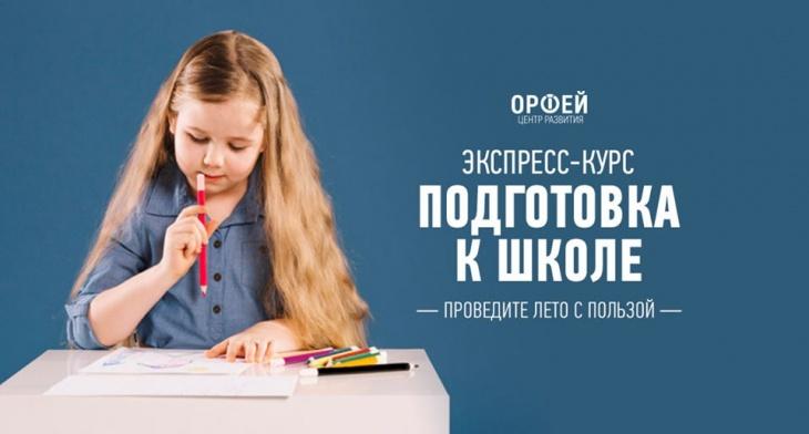 Подготовка к школе - летний экспресс-курс