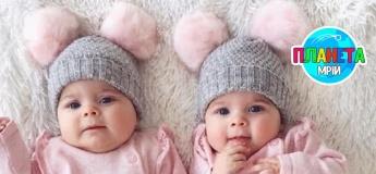 Свято близнюків