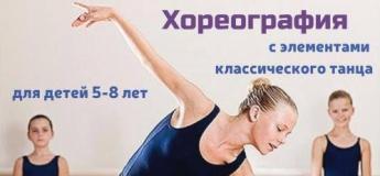Хореография с элементами классического танца