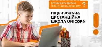 Дистанционная школа Unicorn School: инновационное образование в онлайн формате