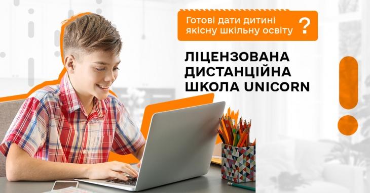 Дистанційна школа Unicorn School: інноваційна освіта в онлайн форматі