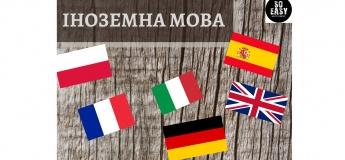 Уроки иностранных языков