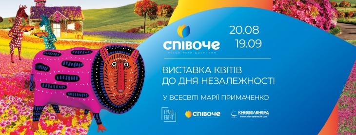 Выставка цветов ко Дню Независимости на Певческом Поле