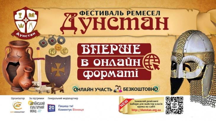 """Фестиваль ремесел """"Дунстан"""""""