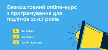 Безкоштовний online-курс з програмування для підлітків
