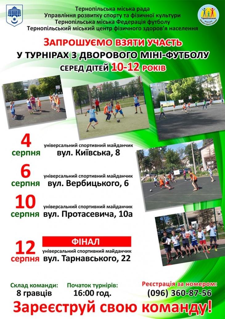 Турнір з дворового міні-футболу «Кубок Тернополя»