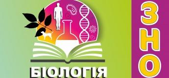 Подготовка к ВНО по биологии