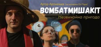 ВомбатМишаКіт