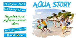 Aqua Story квест для детей 9-14 лет