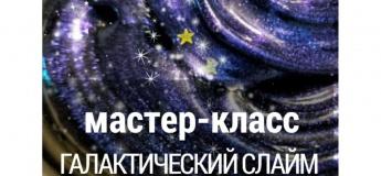 """Галактический слайм в студии """"СОК"""""""