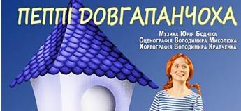 """Музыкальная сказка """"Пеппи Длинныйчулок"""""""
