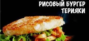 "Кулинарный МК ""Рисовый бургер терияки"""