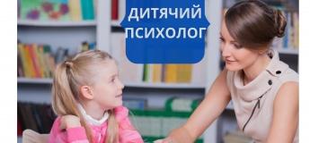 Детский и подростковый психолог