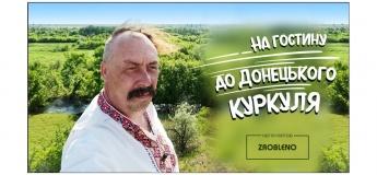 На гостину до Донецького куркуля