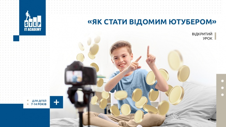 """Безкоштовний урок для дітей 7-14 років """"Як стати відомим ютубером"""""""