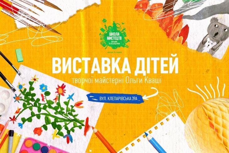 Виставка дітей творчої майстерні Ольги Кваші