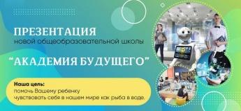 """Презентация новой общеобразовательной школы """"Академия будущего"""""""