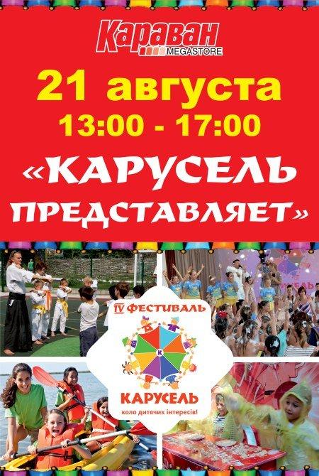"Презентация фестиваля ""Карусель"" в Караване"