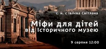 Міфи для дітей від Історичного музею