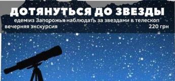Обсерватория - Дотянуться до звезды!