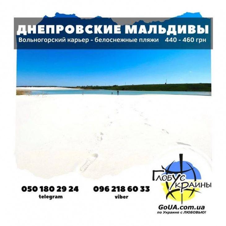 Днепровские Мальдивы - новая точка на карте Украины