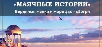 Бердянск - маяки и море!