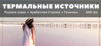 Розовое озеро и горячие источники – едем в Геническ!