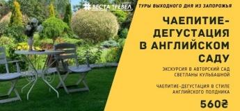 Чаепитие-дегустация в английском саду