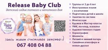 """Набір до англомовних груп у дитячий садок """"Release Baby Club"""" розпочато!"""