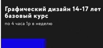 Графический дизайн, UI/UX дизайн